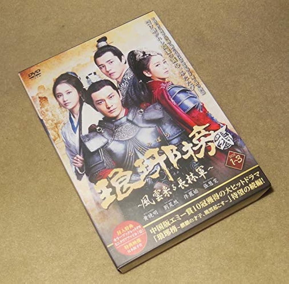 実証する先祖レルム琅邪榜(ろうやぼう)(弐)~風雲来る長林軍~ DVD-BOX1+2+3(25枚組)
