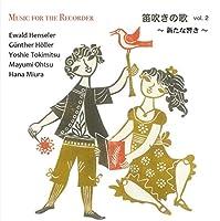 KRS5246 笛吹きの歌 vol.2~新たな響き~ エヴァルト・ヘンゼラー、ギュンター・ヘッラー、 時光芳恵、大津磨由美(リコーダー)