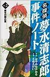 名探偵夢水清志郎事件ノート(2) 魔女の隠れ里 (KCデラックス なかよし)