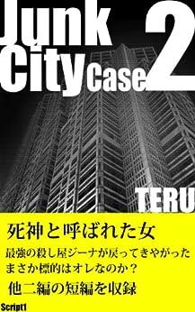 [TERU]のJunkCity2