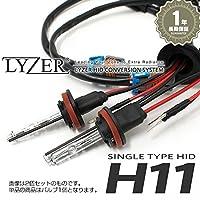 LYZER HIDバーナー H11 ハロゲン色(3200K) 2個セット B-0039 -