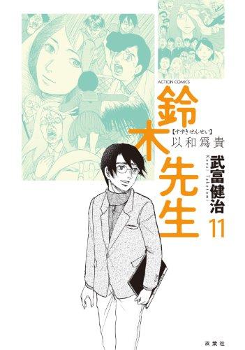 鈴木先生 : 11 (アクションコミックス)