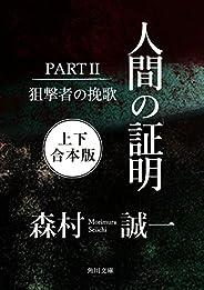 人間の証明PARTII 狙撃者の挽歌【上下 合本版】 (角川文庫)