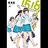 1518! イチゴーイチハチ!(4) (ビッグコミックス)