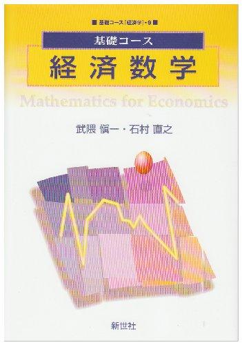 基礎コース 経済数学 (基礎コース経済学)の詳細を見る