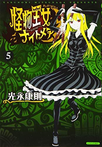 怪物王女ナイトメア(5) (シリウスKC)