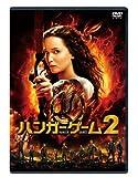 ハンガー・ゲーム2 [DVD]