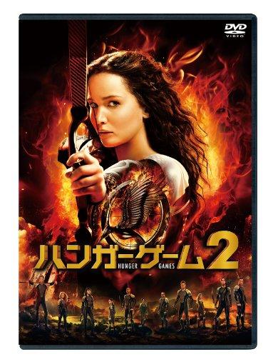 ハンガー・ゲーム2 [DVD]の詳細を見る