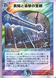 デュエルマスターズ DMC38-014S 《英知と追撃の宝剣》