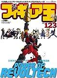 フィギュア王 no.123 「リボルテック」シリーズno.50突破企画power of (ワールド・ムック 720)