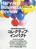 DIAMONDハーバード・ビジネス・レビュー 2019年 2 月号 [雑誌] (CSV実現に欠かせないコレクティブ・インパクト)