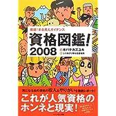 資格図鑑!2008―厳選!まる見えガイダンス