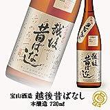 【送料込み】越後一宮弥彦神社の神酒を醸す由緒ある蔵元宝山酒造の『越後昔ばなし 本醸造(720ml)』