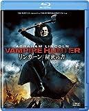 リンカーン/秘密の書 [Blu-ray]