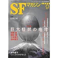 SFマガジン 1998年9月号