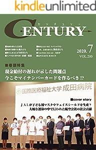 月刊 CENTURY(センチュリー)2020-7月号