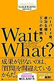 Wait, What?(ウェイト、ホワット?) ハーバード発、成功を導く「5つの質問」 (ハーパーコリンズ・ノンフィクション)