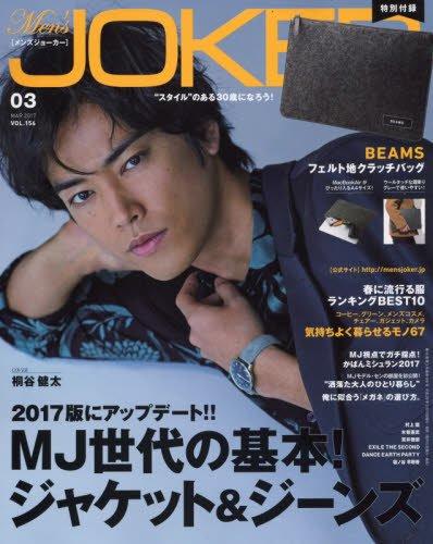 Men's JOKER3月号の詳細を見る