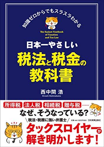 日本一やさしい税法と税金の教科書
