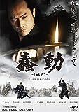 蠢動-しゅんどう-[DVD]