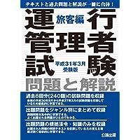 運行管理者試験 問題と解説 旅客編 平成31年3月受験版