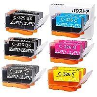 Canon BCI-326 + BCI-325 12色セット 互換インク 【バウストア】