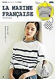 リンネル特別編集 LA MARINE FRANÇAISE (e-MOOK 宝島社ブランドムック)