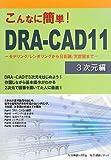 「こんなに簡単!DRA‐CAD11」3次元編―モデリング/レンダリングから日影図/天空図まで