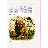土佐犬物語 (戸川幸夫動物物語)