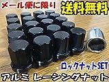 レーシングナット*ロックナット付*ブラック[黒]*軽量強化アルミ製*M12 x 1.5 19HEX*60度テーパー*20個*袋タイプ
