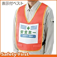 【ユニット】表示付ベスト 蛍光オレンジ 安全第一 [品番:873-90R]