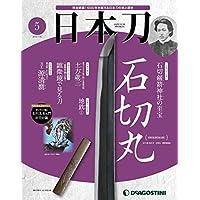日本刀 5号 [分冊百科]