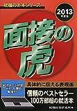2013年度版 面接の虎 (就職の赤本シリーズ)