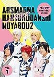 アルスマグナ ~半熟男子の野望2 HYPER~(Vol.1) [DVD]