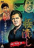 極潰し[DVD]