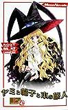 ヤミと帽子と本の旅人 (上巻) (Moon novels)