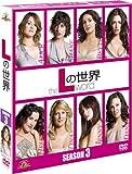 Lの世界 シーズン3 <SEASONSコンパクト・ボックス>[DVD]
