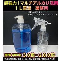 超強力!! マルチクリーナー 1L原液 業務用 1リットル マルチ洗剤アルカリ洗剤 万能洗剤