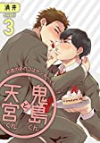 鬼島くんと天宮くん ?初恋のあのコはヤンキーくん!? Sweet3 (MIKE+comics)