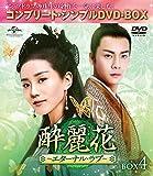 酔麗花~エターナル・ラブ~ BOX4(コンプリート・シンプルDVD‐BOX5,000円シリーズ)(期間限定生産)