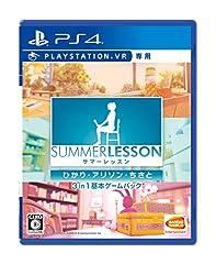 【PS4】サマーレッスン:ひかり・アリソン・ちさと 3 in 1 基本ゲームパック