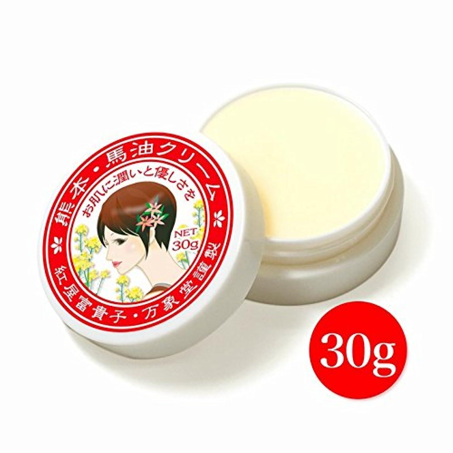ホイスト強要キリン森羅万象堂 馬油クリーム 30g (ラベンダーの香り)精油 アロマ 国産 保湿 スキンクリーム