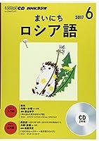 NHK CD ラジオ まいにちロシア語 2017年6月号 (語学CD)