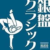 ビゼー:歌劇「カルメン」 - 恋は野の鳥(ハバネラ)