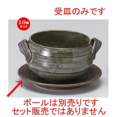 10個セット シチューボール受皿 [ 14.4 x 2.5cm 192g ] 【 スープ 】 【 カフェ レストラン 洋食器 飲食店 業務用 】