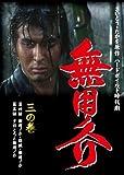 無用ノ介 三の巻[DVD]