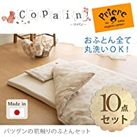 赤ちゃん 布団セット 季節に合わせて使い分けできます。 楽々 【ベビー布団】コパンオーガニック ダブルガーゼ(2重ガーゼ) 10点セット 日本製