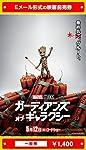『ガーディアンズ・オブ・ギャラクシー:リミックス』映画前売券(一般券)(ムビチケEメール送付タイプ)