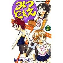 みつどもえ 3 (少年チャンピオン・コミックス)