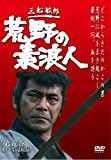 荒野の素浪人 第5巻 (3話入り) [DVD]